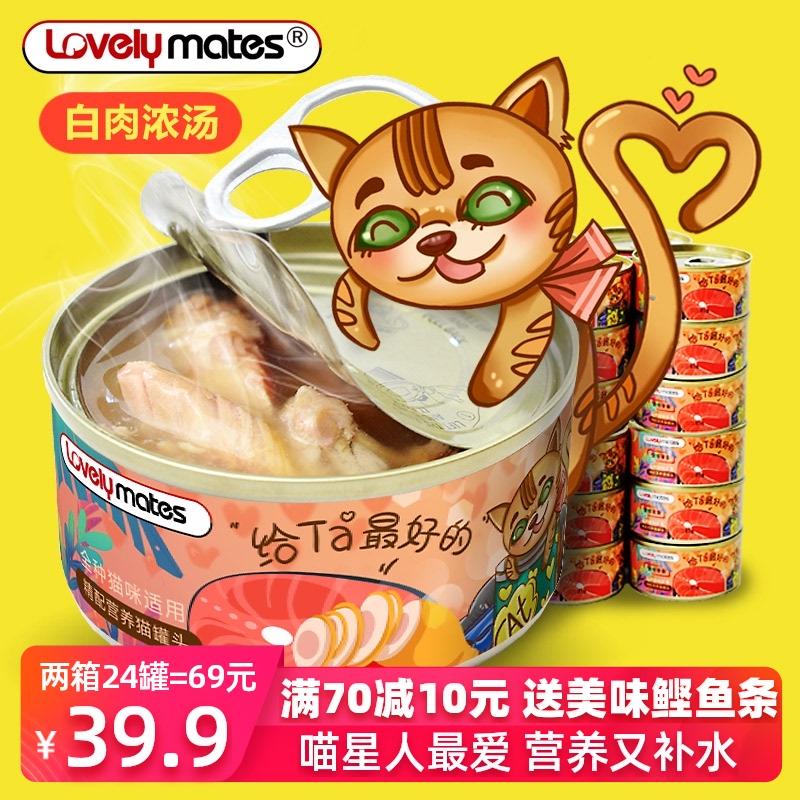 【12罐】金枪鱼白肉主食猫罐头成幼猫湿粮零食增肥发腮营养进口