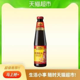 李锦记财神蚝油510克 调料炒菜腌制勾芡火锅皆可火锅凉拌菜调和油