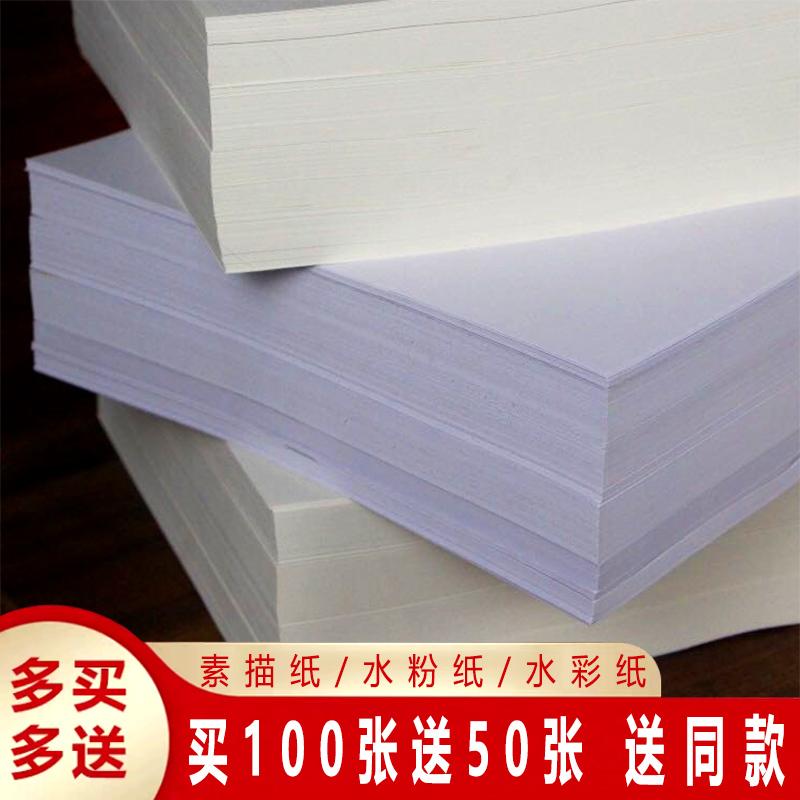 维施8k 4k 8开水彩纸免邮批发素描纸