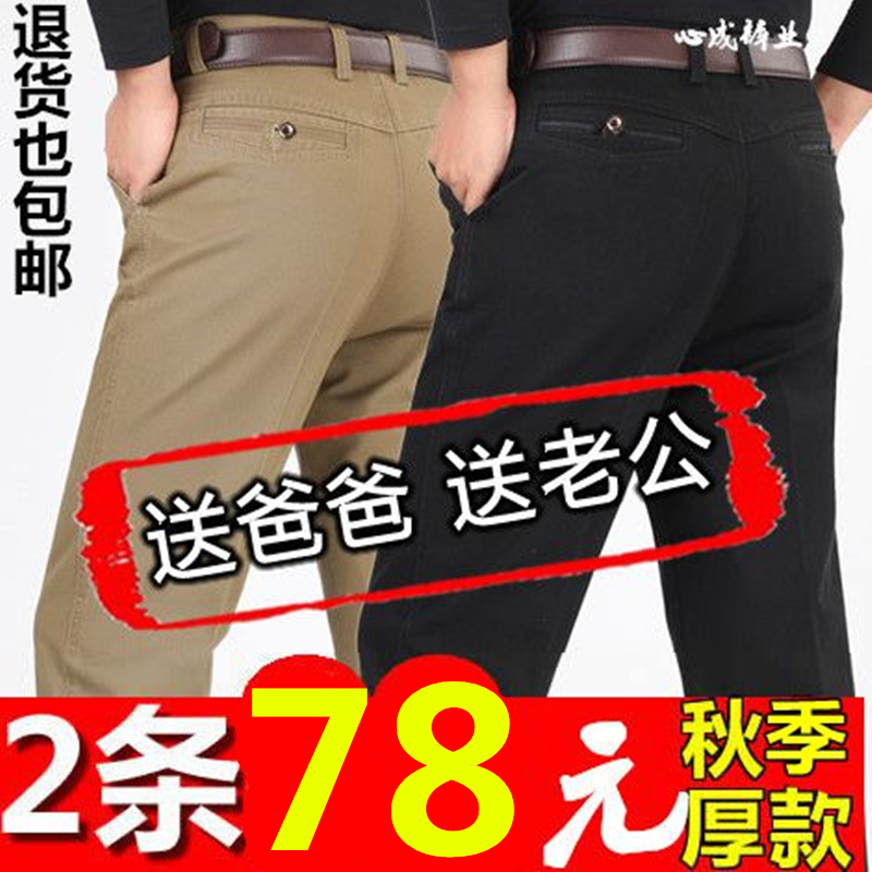 Winter season thick mens casual pants middle-aged and old mens pants linen loose straight thick non iron dad pants