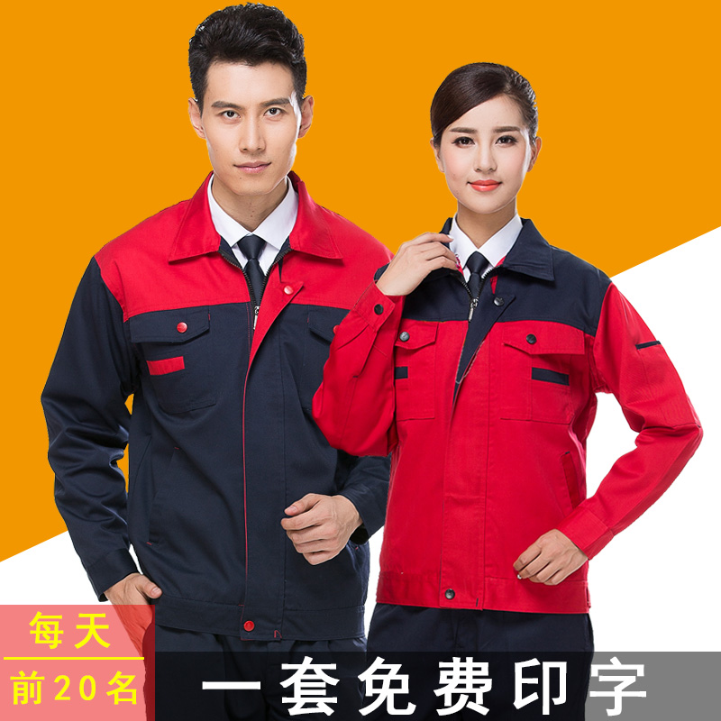 Autumn and winter long sleeve work clothes suit men wear resistant and breathable workshop repair work clothes factory clothes tops labor protection clothes