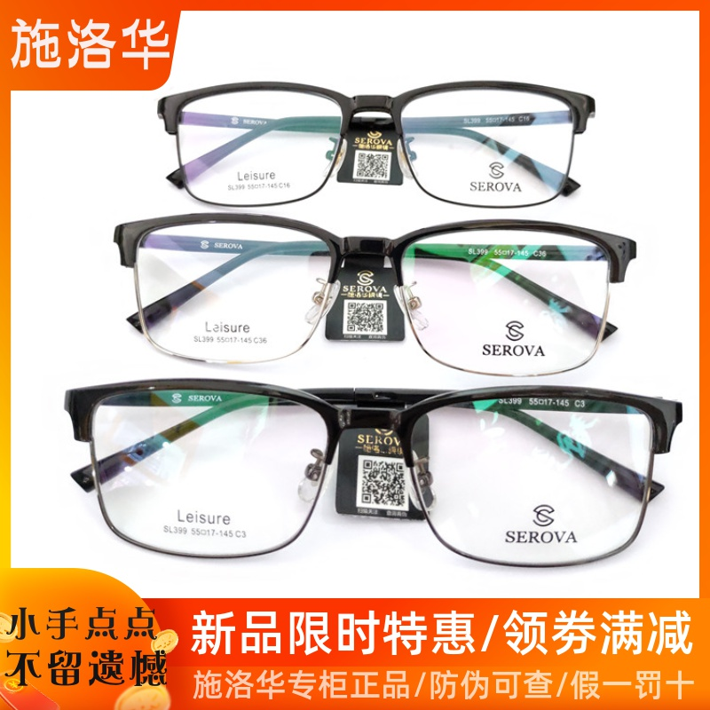 Serova sl399 Chen hes same eyebrow wire frame for mens and womens spectacle frames for myopia