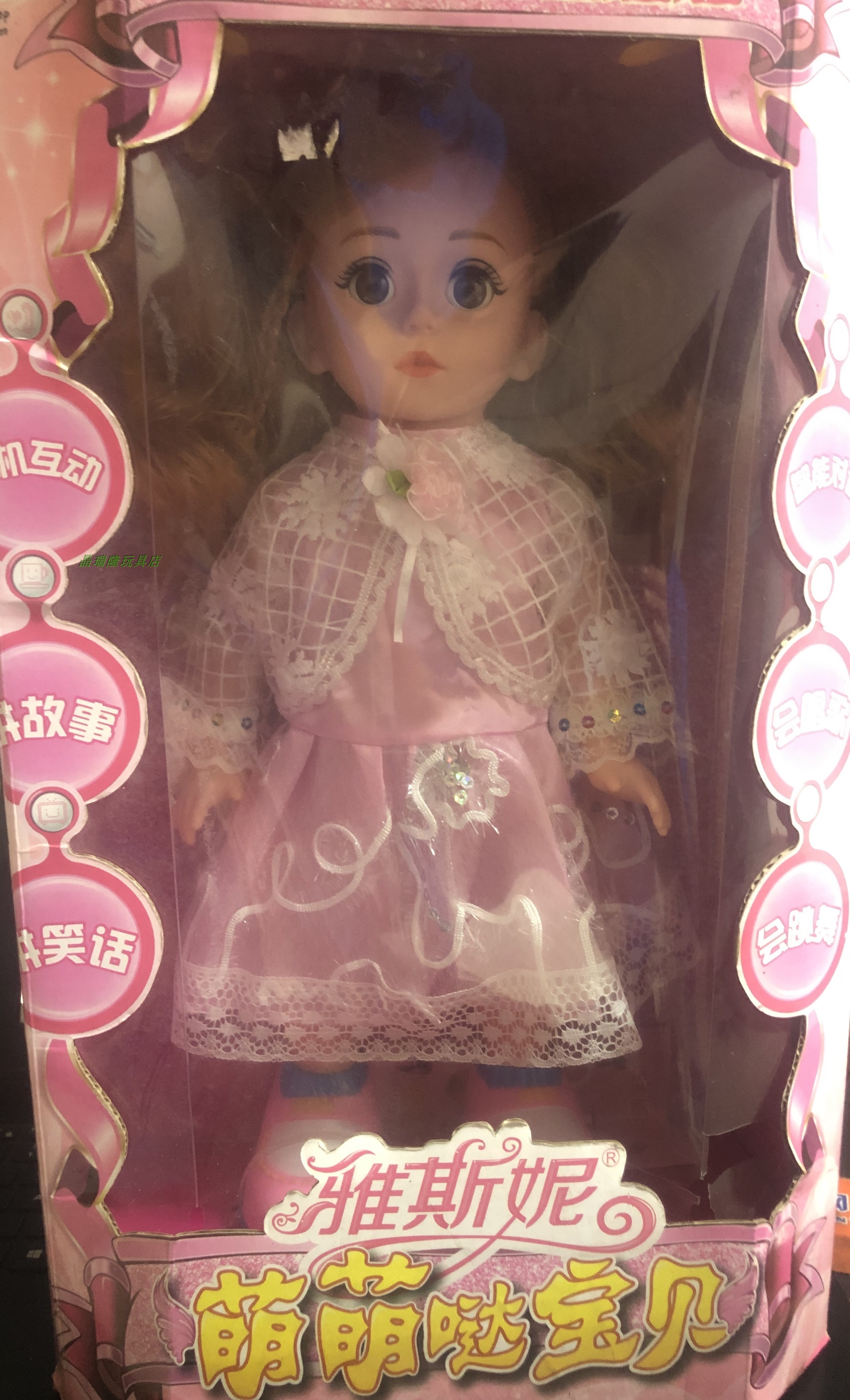 Интерактивные куклы Артикул 619159296840