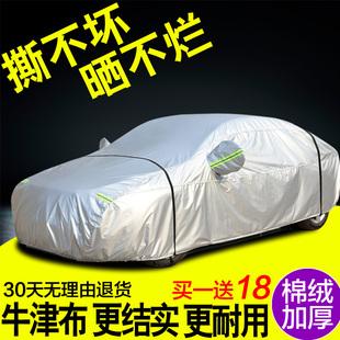 大众新迈腾速腾捷达朗逸加厚汽车衣车罩防晒防雨遮阳隔热专用外套价格