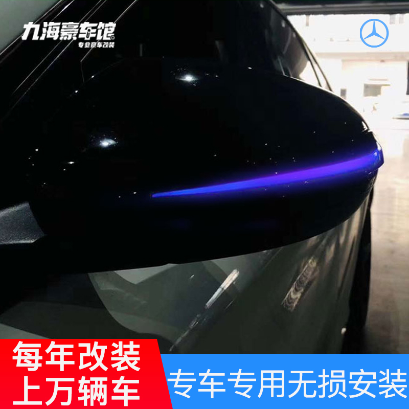 Mercedes Benzs new C-class e200l glc260l new E-class ambience lamp changed to blue streamer turn signal headlamp