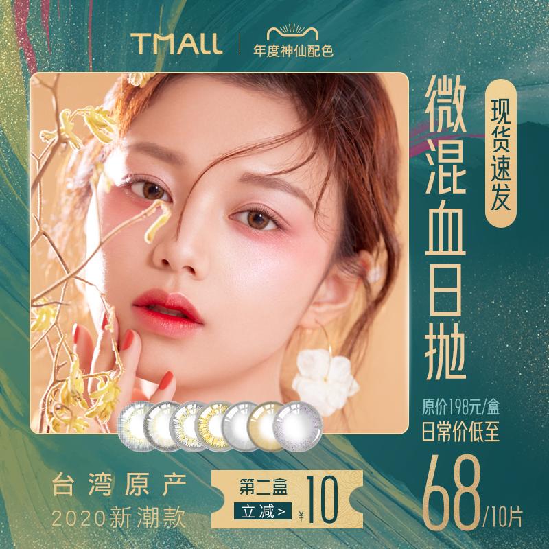 神仙配色 买它!台湾日抛美瞳小直径10片装混血网红款隐形眼镜tqh图片