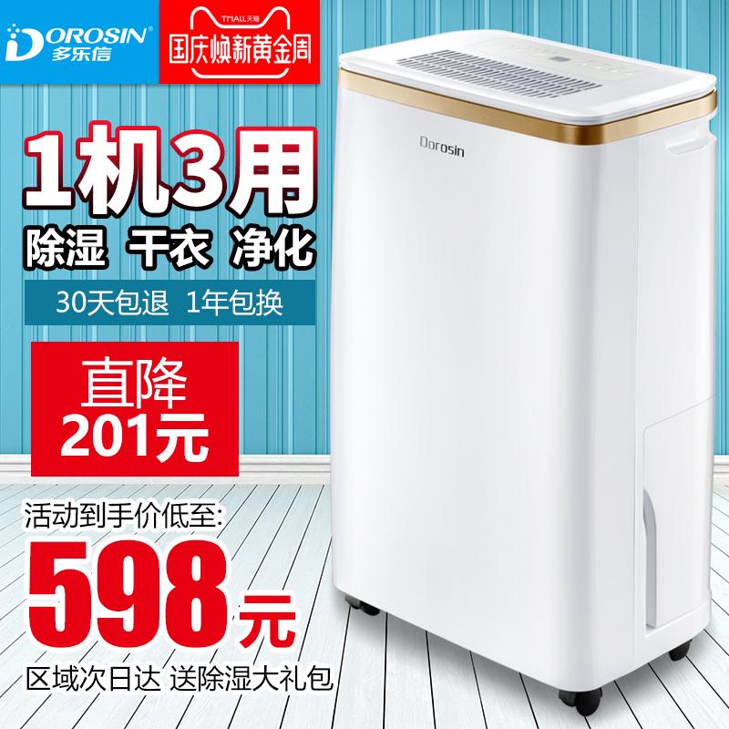 家用除湿器地下室抽湿机卧室抽湿器吸湿干衣1201ER多乐信除湿机