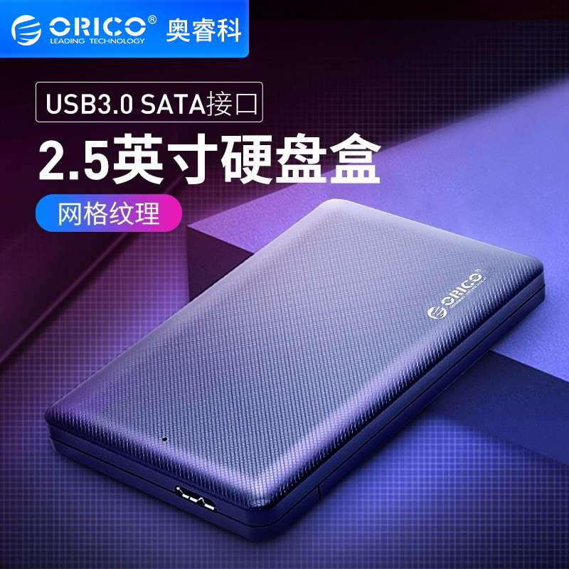ORICO / oreco 2577u3 2.5-inch mobile hard disk box USB3.0 notebook hard disk SSD mechanical serial port SATA disk replaced by external reading box to receive protection shell