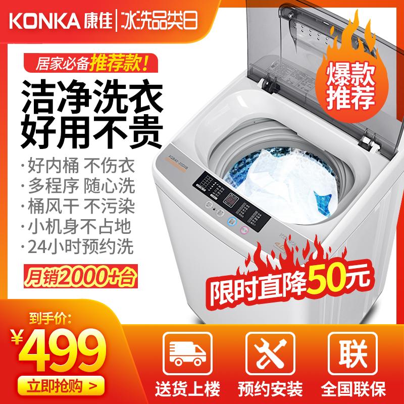 康佳XQB40-20D0B全自动洗衣机家用宿舍租房4kg迷你小型波轮洗衣机