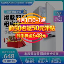 康佳BCD150GB2SU小冰箱双门家用两门电冰箱宿舍小型双开门电冰箱