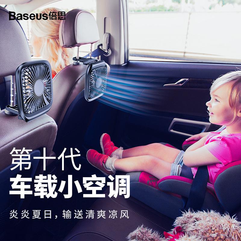 倍思车载风扇12V汽车用强力制冷24V车内空调降温USB后排小电风扇
