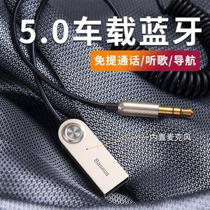 倍思车载aux蓝牙接收器USB汽车音频转音箱接音响家用免提通话适配器无线蓝牙棒3.5mm有线变无线音频线车用