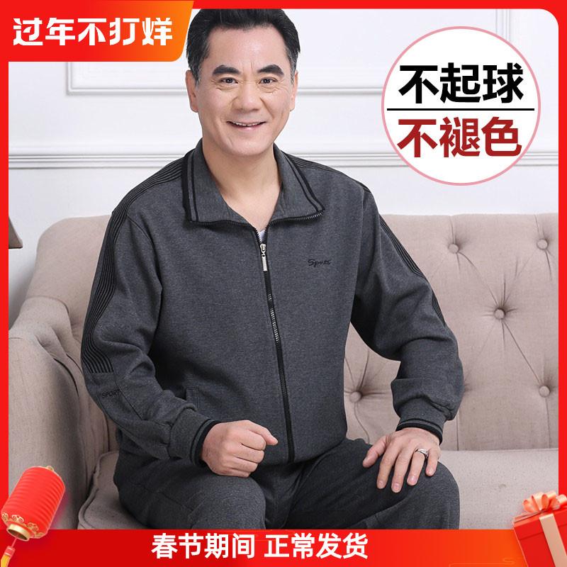中老年人运动套装男春秋季长袖纯棉