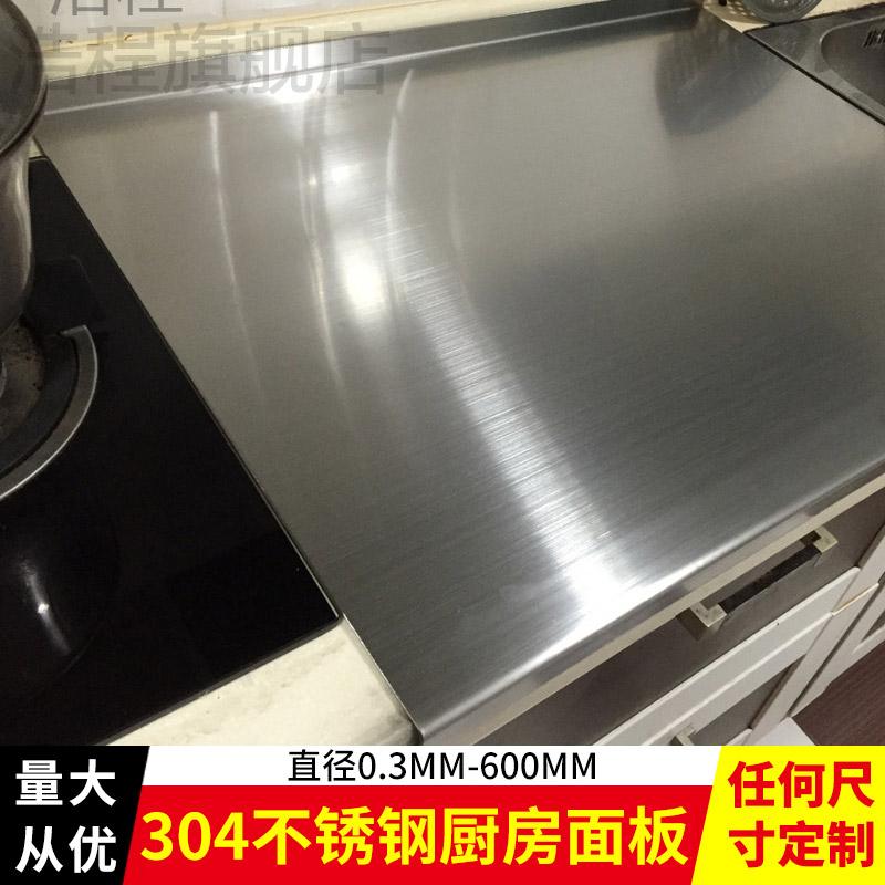 浩程 304不锈钢面板 烘培案板 不锈钢擀面板挡油板揉面板厨房家用