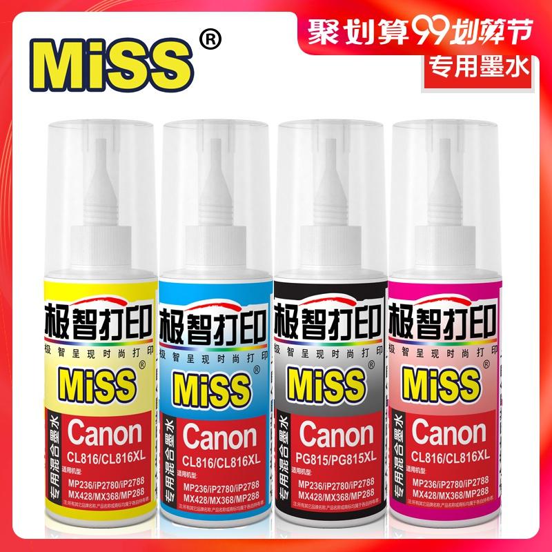 喷墨先生MISS佳能 ip2780打印机墨水 极智打印连供配套混合墨水