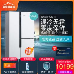 SIEMENS/西门子 KA96FA12TI 零度保鲜混冷无霜569L对开三门电冰箱
