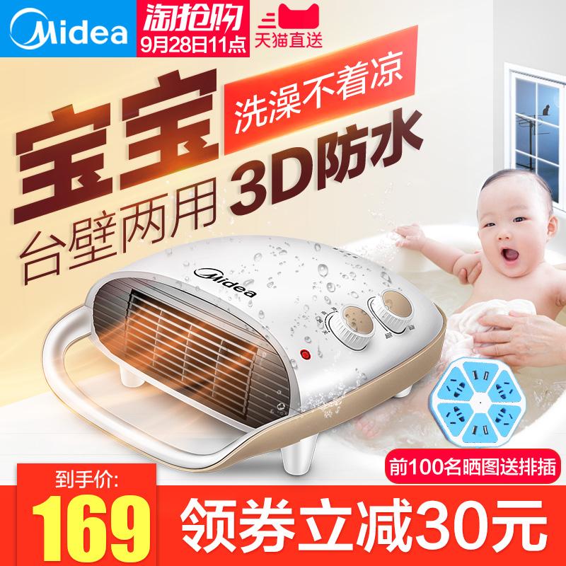 美的暖风机浴室取暖器家用速热防水壁挂式冷暖两用热风小型电暖气