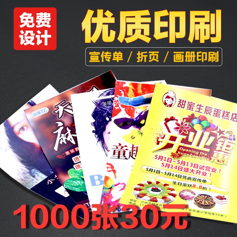 Рекламная кампания A4 один печать цвет Печать без печати один поверхность один Событие открытия салона красоты Чжан