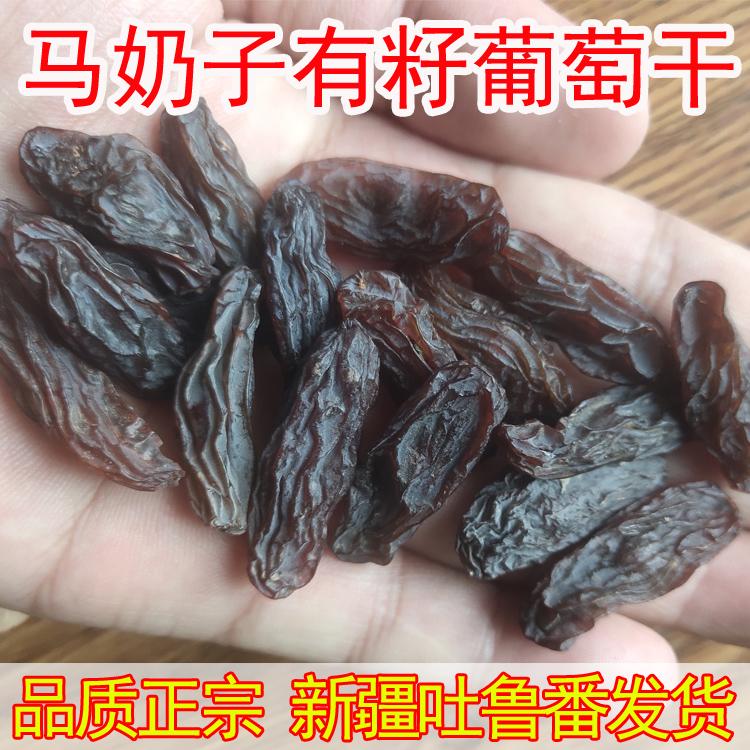 馬乳子ブドウ干し黒色無添加有種ブドウブドウブドウ干し新疆特産の吐魯番帯種子大粒子ドライフルーツ