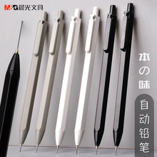 Morning light pencil primary school students' automatic pencil 0.5 automatic pencil 2 than pencil test students use 2B pencil automatic 0.7 sketch pencil HB active pencil drawing drawing stationery