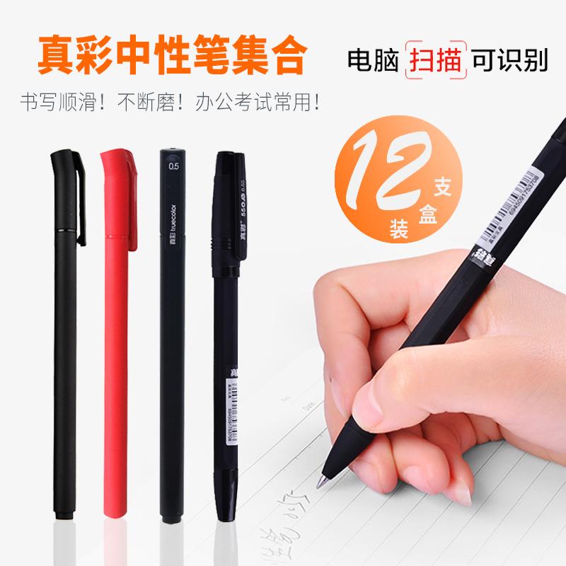 真彩黑金中性笔550a学生用考试笔全针管大容量水笔0.5碳素黑色子弹头创意磨砂杆办公签字笔0.38水笔文具用品