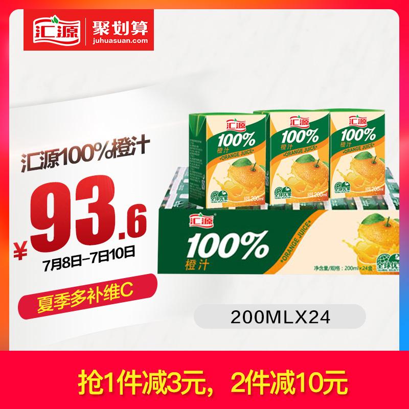 汇源100%浓缩纯果汁饮料橙汁200ml*24盒饮料整箱非椰子0脂肪