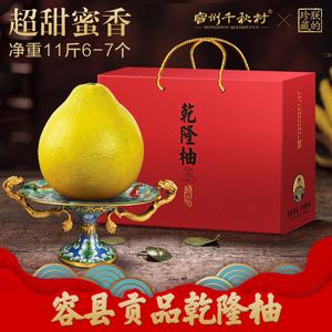 正宗广西容县沙田柚乾隆柚新鲜柚子水果超甜蜜香沙田柚11斤装包邮