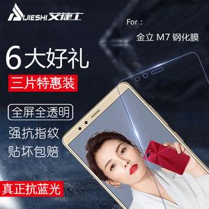金立m7钢化高清防指纹原装手机膜