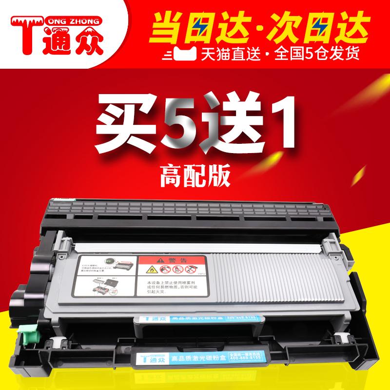 通众适用兄弟TN2325粉盒DR2350硒鼓MFC7380 7180DN 7480 DCP7080D 7880DN HL2260D 2560DN 2312打印机墨盒