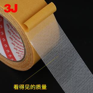3J布基双面胶带粘布贴强力胶布基高粘度无痕不留痕墙地毯胶地板超粘半透明网格地毯胶魔力固定墙面地面耐高温