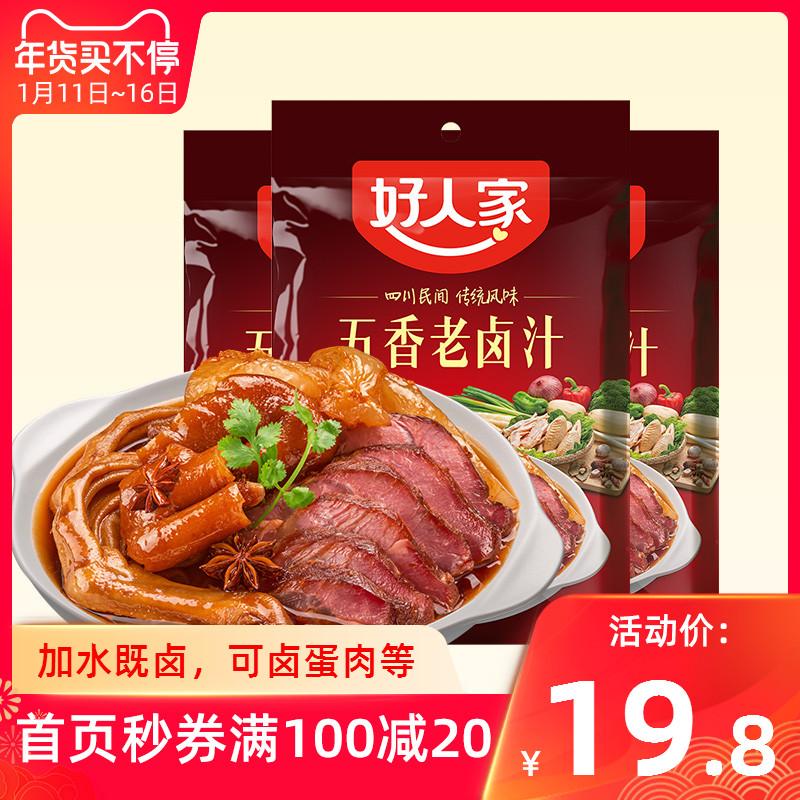 【120g*3袋】好人家五香卤料卤水卤鸡爪的调料做6斤微辣浓卤料包