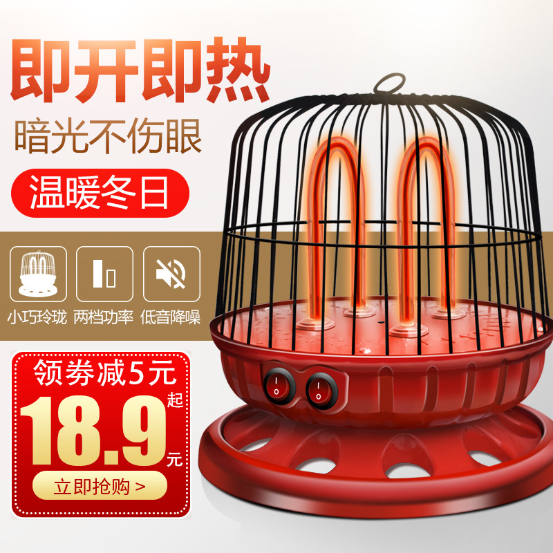 鸟笼小太阳烤火炉家用省电小型速热