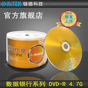 铼德 8.5G X系列 山情刻录盘 商务办公 空白光盘 4.7G档案 数据银行系列光盘DVD 16速 RITEK 律动 专业版