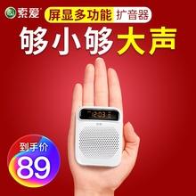索爱S378小蜜蜂扩音机扩音器教师用无线麦克风教学专用播放器便携式迷你喊话器叫卖小喇叭上课宝