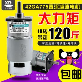 775直流减速电机12V/24V大功率大扭矩电动机慢速正反转调速小马达图片