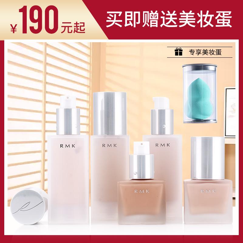 新款日本RMK水凝粉底霜矮方瓶丝薄粉底液隔离保湿遮瑕正品 30ml