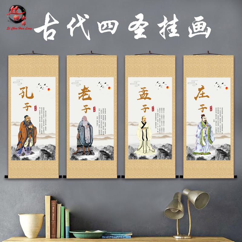 古代四圣畫像孔子老子孟子莊子孔夫子國學教室客廳書房裝飾掛畫