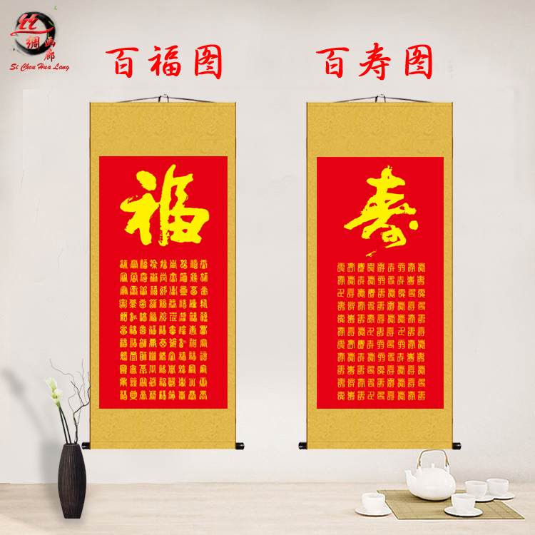 贺寿祝寿礼品画老房子客厅墙壁挂画福寿挂图百福图百寿图丝绸画