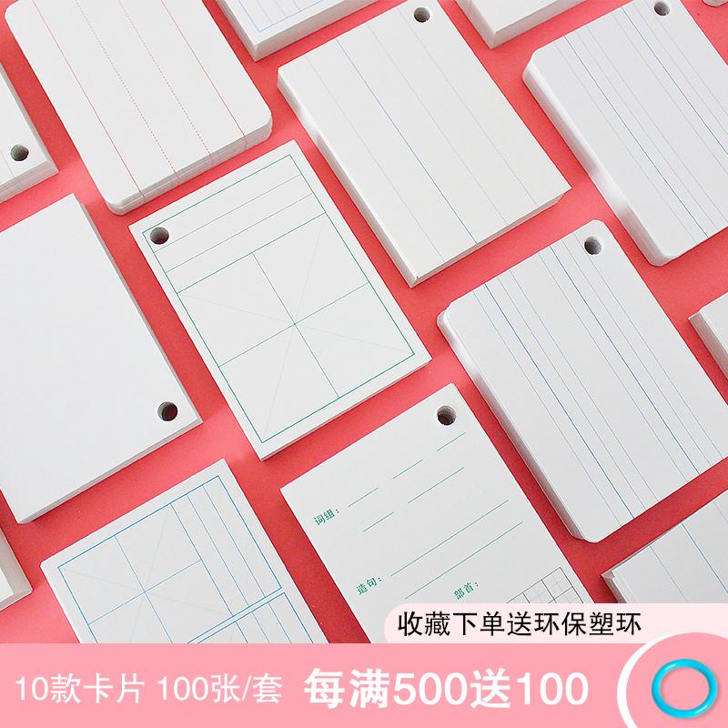 英语单词空白卡片拼音生字汉字记忆卡diy手写定制自制硬质卡片纸