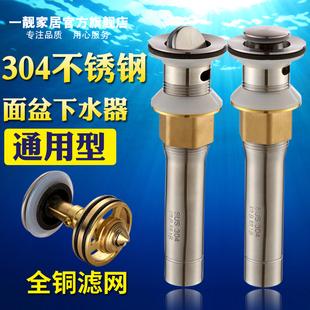 304不锈钢台盆面盆下水器去水器弹跳翻板洗脸盆卫浴下水管配件图片