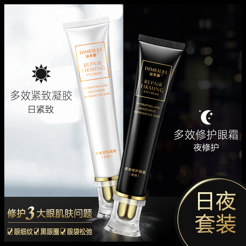 Dee meilei eye cream anti wrinkle, fade dark circles, fine lines, remove eye bags, moisturizing, lifting and tightening for men and women