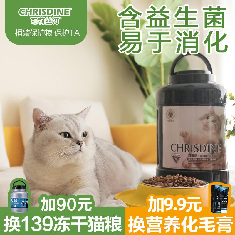 可莉丝汀成猫猫粮含益生菌低盐深海鱼宠物老年天然全猫粮2.5kg5斤