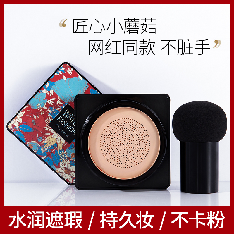 Small mushroom head air cushion BB cream genuine product red foundation liquid female moisturizing Concealer nude makeup waterproof and brightening skin CC cream