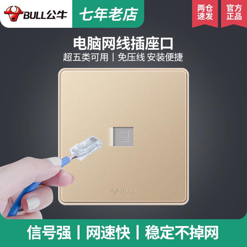 公牛电脑插座86型网口信息插 宽带接口网络面板墙壁网线玫瑰金(用34.3元券)