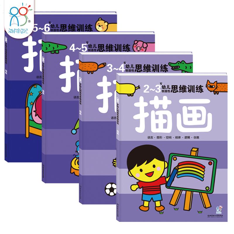 海润阳光 涂色书2-6岁幼儿创造性思维训练 描画全4册儿童书学前教育简笔画宝宝左右脑开发小孩学画本涂色礼物正版