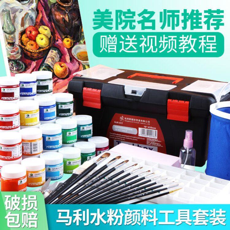 包邮马利水粉颜料套装 美术生画笔调色盒1100水粉画颜料工具箱套装 美术培训成人学生用初学者送水粉纸马力