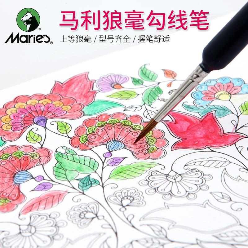 马利牌G1220纯狼毫勾线笔 勾边画笔 细节勾画笔 描边笔 水彩画笔