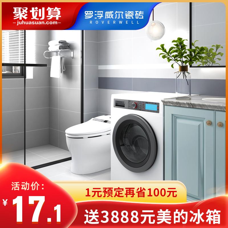 罗浮威尔厨房卫生间瓷砖300x600简约现代阳台浴室厕所墙砖地板砖 Изображение 1
