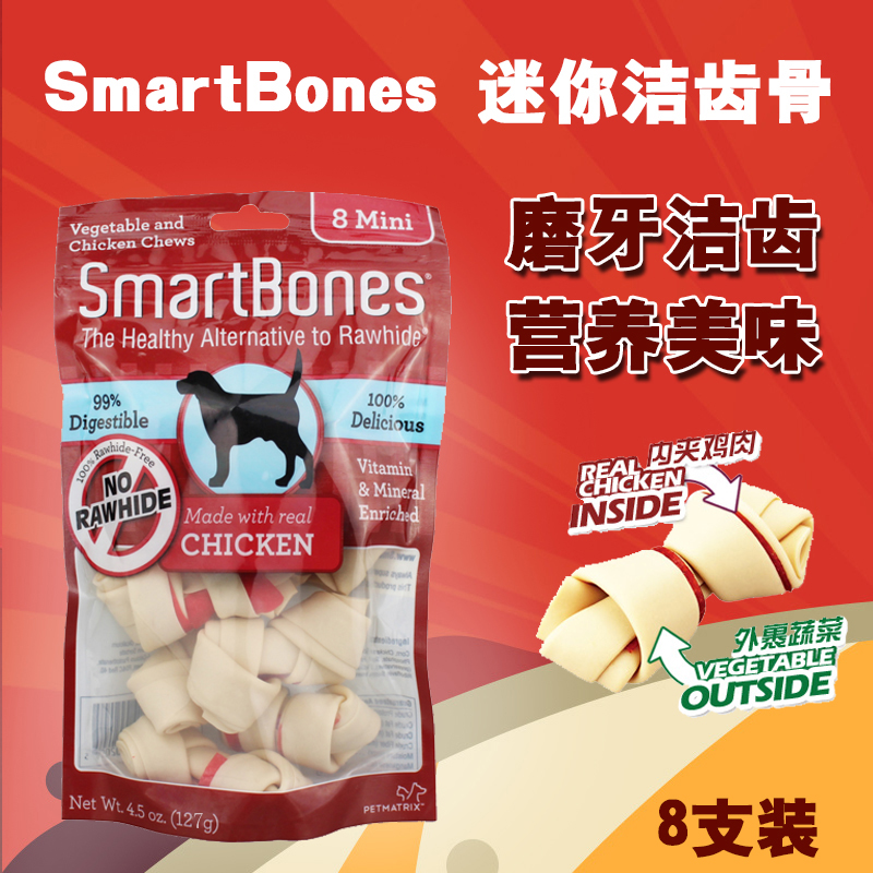 禾仕嘉SmartBones 宠物零食鸡肉味狗迷你 磨牙洁齿骨8支装狗咬胶