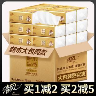 清风整箱家用大号原木餐巾纸批大包